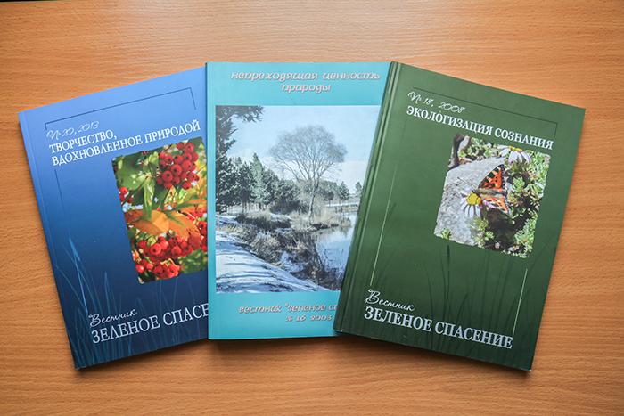 Вестник «Зеленое спасение» об экологическом воспитании и просвещении