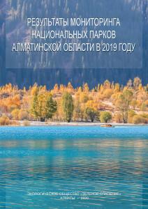 обложка МОНИТОРИНГ 2019_первая_на сайт