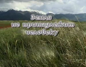 v01-zemlya