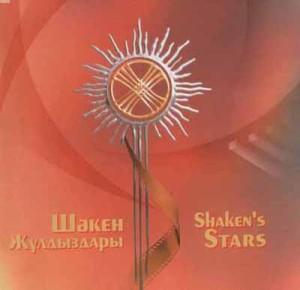 shakenstars