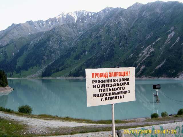 Экологическая ситуация в районе Большого Алматинского озера