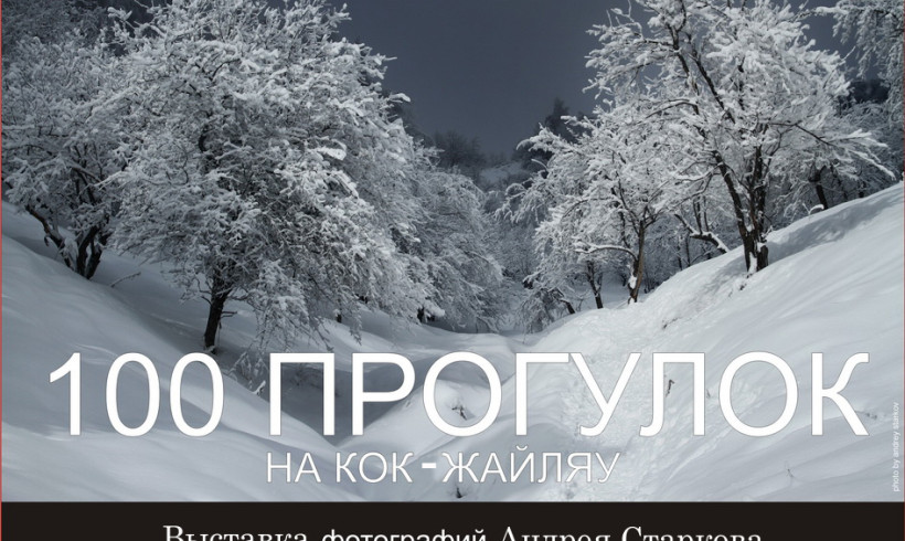 «Сто прогулок на Кок-Жайляу». Выставка фотографий Андрея Старкова