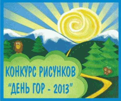Конкурс детского рисунка «День гор — 2013»
