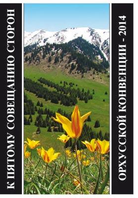 Пятое совещание сторон Орхусской конвенции (30 июня — 1 июля 2014 года)