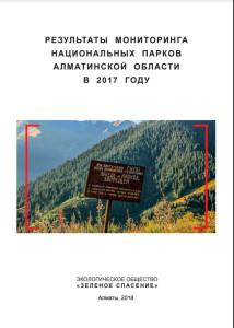 Отчет-Парки-2018