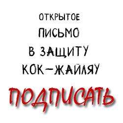 подпись-КЖ