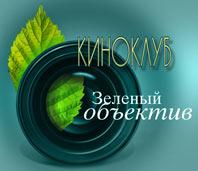 Хроника работы Клуба «Зеленый объектив». Сезон 2012-2013