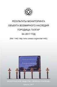 Otchet-po-Talgaru_RU