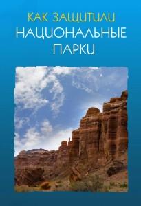 Буклет «Как защитили национальные парки»