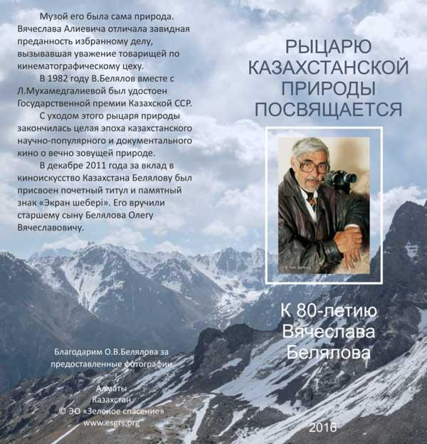 Буклет, посвященный 80-летию Вячеслава Белялова «Рыцарю казахстанской природы посвящается»