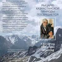 buklet_Belyalov_2016_200-200