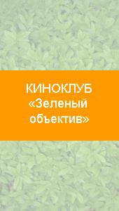 КИНОКЛУБ «Зеленый объектив»