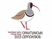 Редчайший в Казахстане серпоклюв объявлен птицей 2015 года