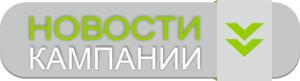 knopka_novosti_KZ