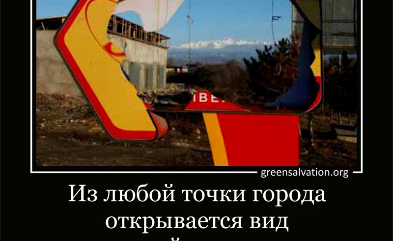 Туристическая непривлекательность Алматы (2012)