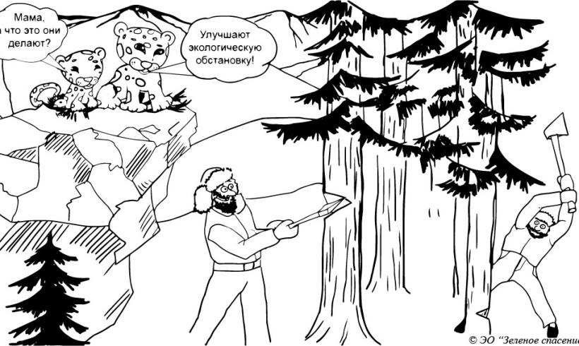 С юмором об экологических проблемах