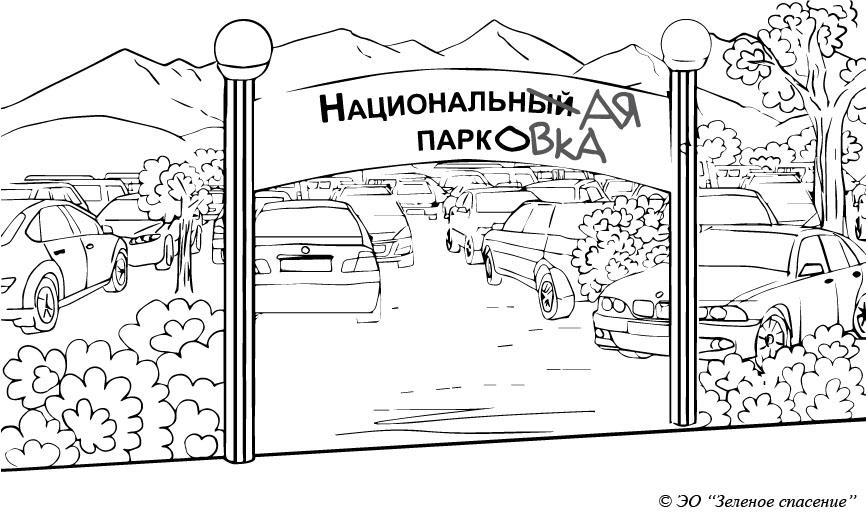 6. национальная-парковка2