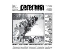 Опубликован новый номер газеты «Берегиня»
