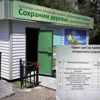 В Алматы открылся первый пункт сбора макулатуры