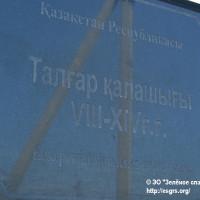 Остановите разрушение памятника ЮНЕСКО!