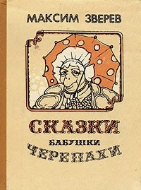 maksim_zverev__skazki_babushki_cherepahi