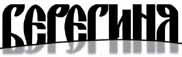 Газета «Берегиня» — 2008