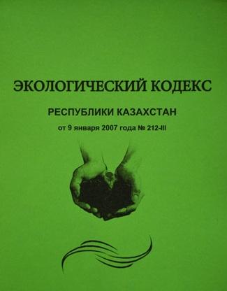 Экологический кодекс РК. 10 лет противоречий и неэффективности.