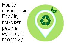 EcoCity02_200_slider