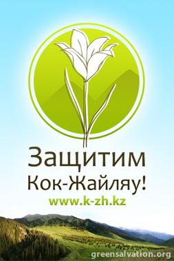Три тысячи подписей в защиту Кок-Жайляу! (05.09.2012)