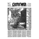 Вышел в свет новый номер «Берегини»
