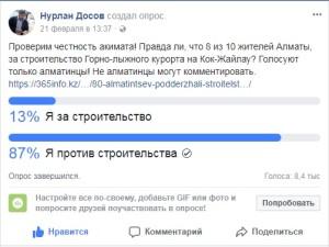 скрин-досов