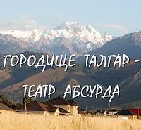 Видеофильм «Городище Талгар – театр абсурда»