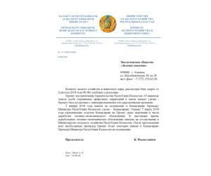 ответ-на-081-перевод-земель-Мынжилки-КЛХЖМ