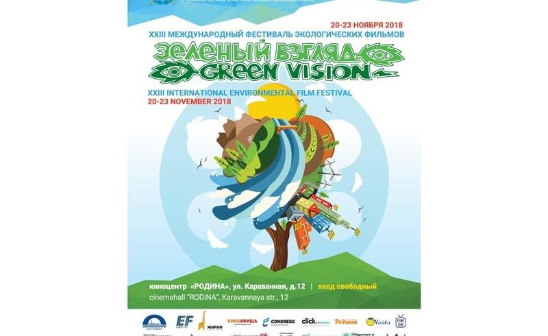 Наш фильм на фестивале «Зеленый взгляд»