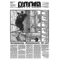 Вышел новый номер «Берегини»