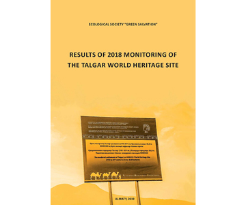 Results of 2018 monitoring of the Talgar World Heritage Site