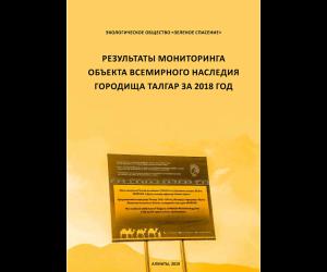 ot4et_Talgar_2018_s