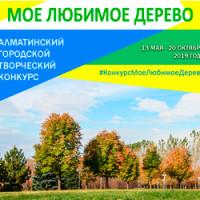 Алматинский городской творческий конкурс «МОЕ ЛЮБИМОЕ ДЕРЕВО»