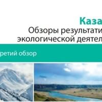 Третий обзор результативности экологической деятельности Казахстана