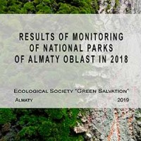 Results of monitoring of national parks of Almaty oblast in 2018