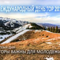 Международный день гор — 2019