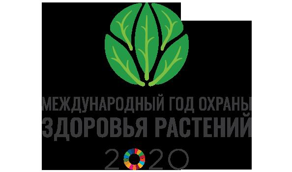 2020 год – Международный год охраны здоровья растений