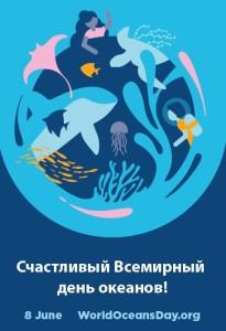 день океанов