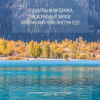 Результаты мониторинга национальных парков Алматинской области в 2019 году