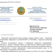 УГК: проект строительства в Аюсае не согласован!