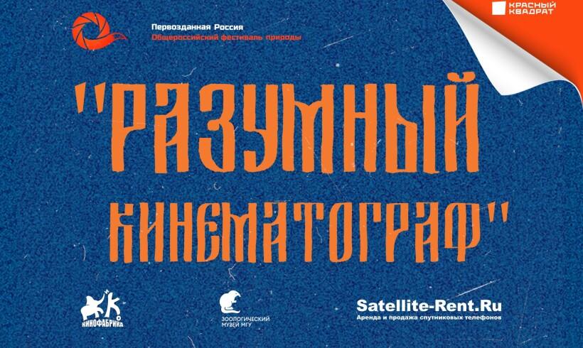 Приветствуем организаторов и участников «Разумного кинематографа» из Казахстана!