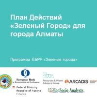 Консультации по проекту ЕБРР «План действий «Зеленый город» для Алматы» пройдут весной
