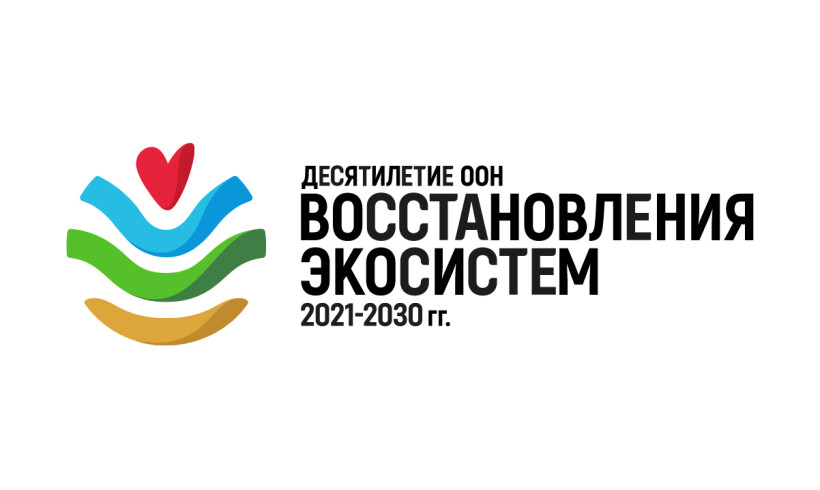5 июня 2021 года – начало Десятилетие ООН по восстановлению экосистем